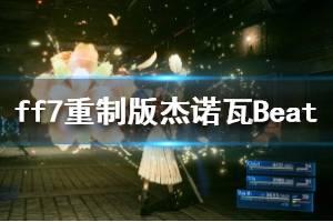 《最终幻想7重制版》杰诺瓦Beat怎么击杀 杰诺瓦Beat击杀方法说明