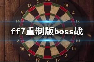 《最终幻想7重制版》boss战打法技巧分享 boss战有哪些技巧?