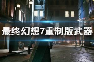 《最终幻想7重制版》武器图鉴大全分享 FF7重制版全武器介绍一览