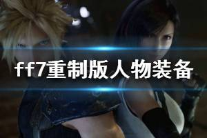 《最终幻想7重制版》全人物装备搭配推荐 全角色装备怎么选择