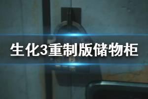 《生化危机3重制版》储物柜密码是什么?储物箱密码大全