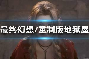 《最终幻想7重制版》地狱屋详细攻略说明 地狱屋打法技巧介绍