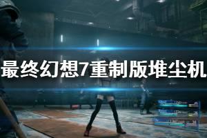 《最终幻想7重制版》堆尘机BOSS怎么打 堆尘机攻略技巧说明