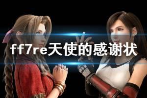 《最终幻想7重制版》天使的感谢状奖杯解锁方法介绍
