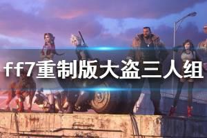 《最终幻想7重制版》大盗三人组成就怎么解锁?大盗三人组奖杯攻略