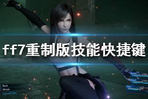 《最终幻想7重制版》技能快捷键怎么设置 全人物技能快捷键设置说明