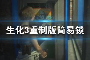 《生化危机3重制版》简易锁位置大全 全简易锁收集攻略