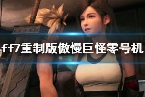 《最终幻想7重制版》傲慢巨怪零号机怎么打 傲慢巨怪零号机打法技巧介绍