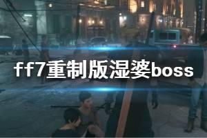 《最终幻想7重制版》湿婆boss战打法技巧 boss湿婆怎么打?
