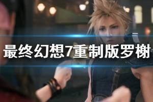 《最终幻想7重制版》罗榭boss打法技巧介绍 罗榭怎么处理