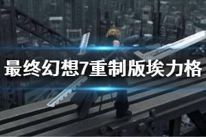 《最终幻想7重制版》埃力格打法技巧介绍 埃力格困难难度怎么杀