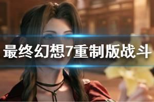 《最终幻想7重制版》战斗实用技巧介绍 新人怎么战斗