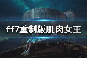 《最终幻想7重制版》肌肉女王奖杯怎么解锁?肌肉女王成就达成方法