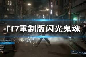 《最终幻想7重制版》闪光鬼魂怎么击杀 闪光鬼魂打法视频介绍