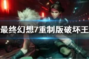《最终幻想7重制版》破坏王30000分达成技巧 箱子破坏王怎么解锁?