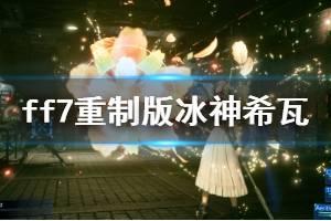 《最终幻想7重制版》冰神希瓦怎么获得?冰神希瓦获得方法介绍