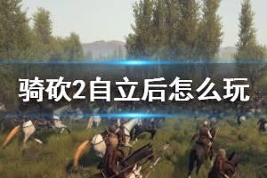 《骑马与砍杀2》自立后怎么玩 自立后玩法介绍