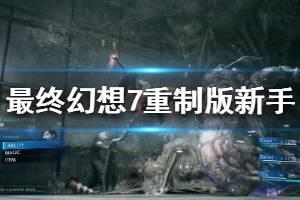 《最终幻想7重制版》新手进阶技巧介绍 新手战斗小技巧说明