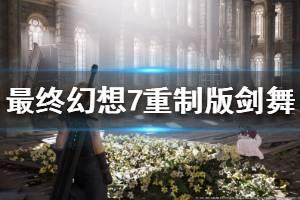 《最终幻想7重制版》剑舞怎么打 剑舞打法技巧视频介绍