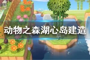 《集合啦动物森友会》湖心岛怎么造 湖心岛建造方法介绍