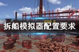 《拆船模拟器》配置要求高吗 游戏配置要求一览