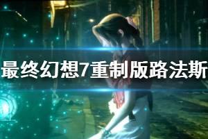 《最终幻想7重制版》路法斯boss怎么打 路法斯打法技巧说明