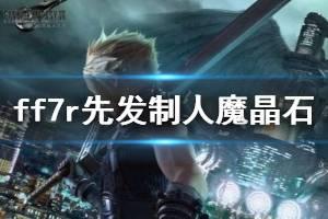 《最终幻想7重制版》先发制人魔晶石获得方法 第八章魔晶石在哪?