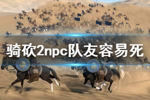 《骑马与砍杀2》npc队友容易死怎么办 npc队友容易死解决方法分享