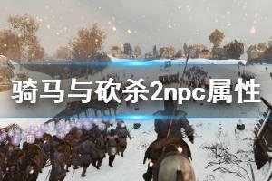 《骑马与砍杀2》npc属性图鉴汇总 全NPC性格一览
