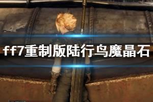 《最终幻想7重制版》陆行鸟魔晶石位置介绍 第六章魔晶石在哪?