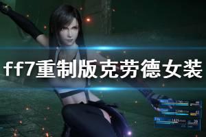 《最终幻想7重制版》克劳德三种女装攻略 克劳德女装有哪些