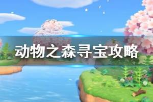 《集合啦动物森友会》寻宝游戏怎么玩 寻宝游戏攻略介绍