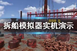 《拆船模拟器》画面怎么样 游戏实机演示视频