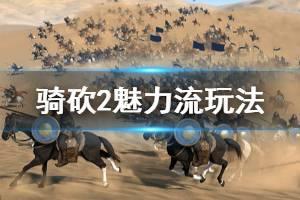 《骑马与砍杀2》魅力流怎么玩 魅力流玩法推荐