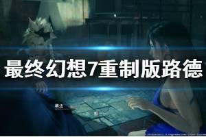 《最终幻想7重制版》雷诺怎么打 路德打法技巧说明