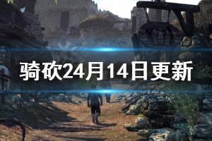 《骑马与砍杀2》4月14日更新了什么 4月14日更新内容介绍
