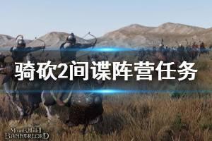 《骑马与砍杀2》间谍阵营任务怎么玩 间谍阵营任务玩法一览