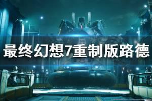 《最终幻想7重制版》第八章路德怎么打 路德打法视频介绍
