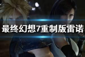 《最终幻想7重制版》怎么打雷诺 雷诺打法视频介绍