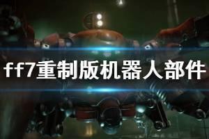 《最终幻想7重制版》机器人部件怎么获得?机器人部件获得方法