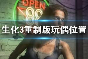 《 生化危机3重制版》玩偶位置地图标识 玩偶位置在哪里?