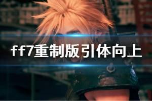 《最终幻想7重制版》引体向上最高难度玩法技巧介绍 引体向上怎么玩