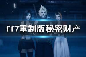 《最终幻想7重制版》秘密财产任务怎么做 秘密财产攻略详细介绍