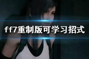 《最终幻想7重制版》可学习敌人技能有哪些 全可学习怪物招式介绍