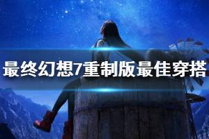 《最终幻想7重制版》最佳穿搭奖杯怎么做 最佳穿搭奖杯达成流程介绍