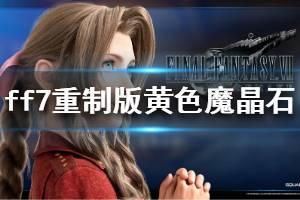 《最终幻想7重制版》黄色魔晶石属性效果介绍 黄色魔晶石怎么获得