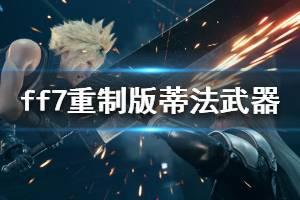 《最终幻想7重制版》蒂法武器有哪些 蒂法全武器获得方法介绍