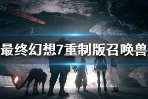 《最终幻想7重制版》全召唤兽获得条件介绍 召唤兽图鉴一览
