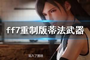 《最终幻想7重制版》蒂法武器技能效果是什么 蒂法全武器图鉴介绍