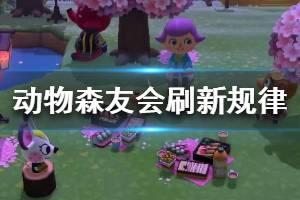 《集合啦动物森友会》石头多久刷新 游戏刷新规律一览